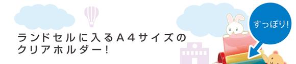 すっぽりファイル(プラス)